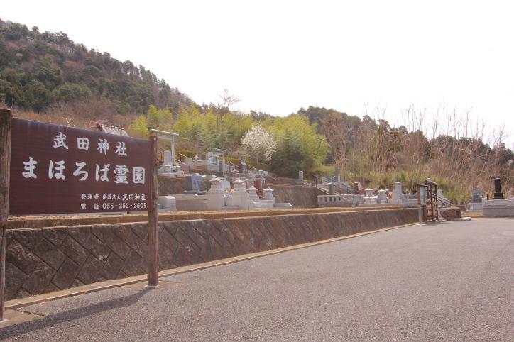 武田神社<br />(たけだじんじゃ まほろば霊園)