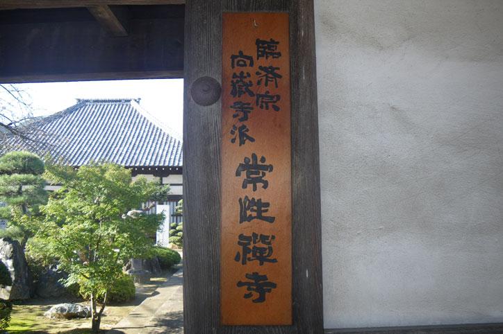 向冨山 常性寺<br />(こうふざん じょうしょうじ)