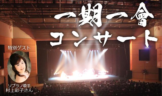 音楽法話バンド「一期一會(いちごいちえ)」コンサート