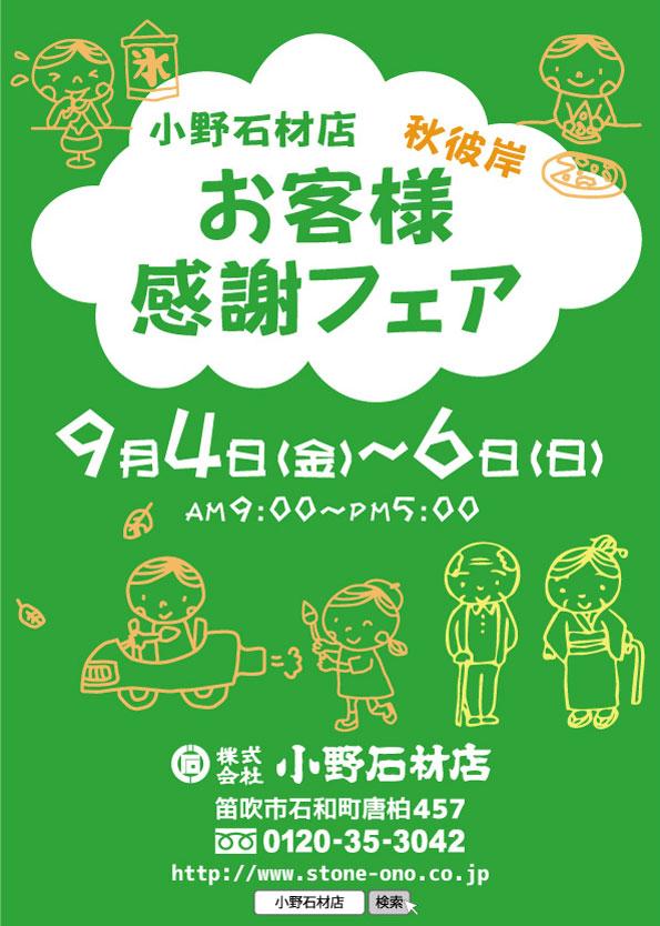 小野石材店 秋彼岸 お客様感謝フェア9/4-9/6