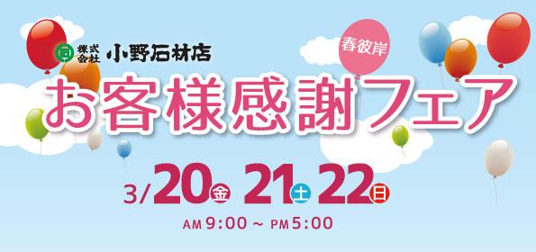 小野石材店お客様感謝フェア開催 2015年3月20日~22日