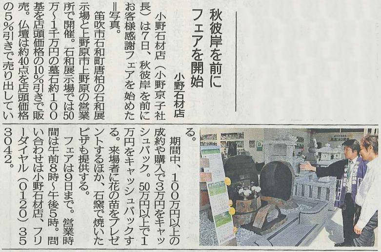 山梨日日新聞に掲載